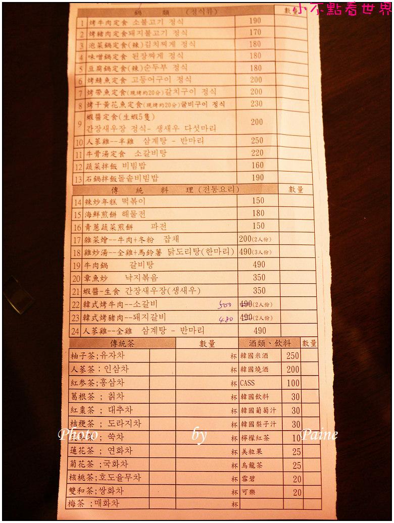 桃園大長今韓式料理 (3).JPG