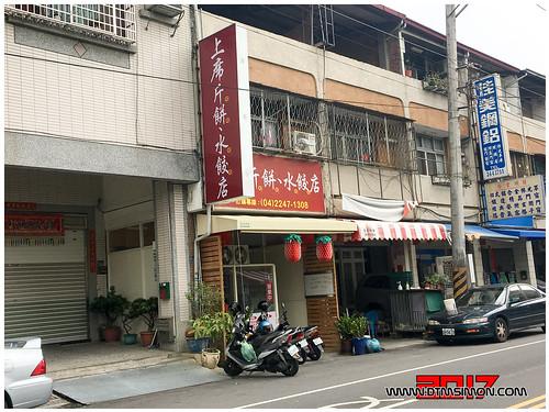 上席斤餅水餃店01.jpg