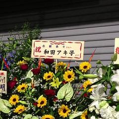 今日一番のインパクトあるフラワースタンドは、和田アキ子からのものでした。