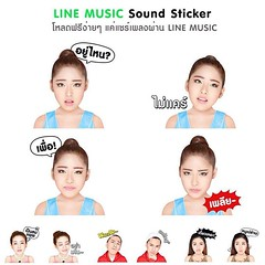 👉👉 LINE MUSIC จับมือกับ RS มอบความสุขสุดพิเศษให้ผู้ใช้ LINE MUSIC รับฟรี! สติ๊กเกอร์มีเสียง (SOUND STICKER) จากศิลปิน ใบเตย อาร์สยาม / กระแต อาร์สยาม / ธามไท Yes! Music และ หวาย Yes! Music โหลดง่ายๆ แค่แชร์เพลงผ่าน LINE MUSIC แล้วร