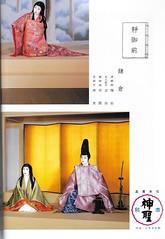 Kamogawa Odori 1989 003 (cdowney086) Tags: kyoto geiko geisha  1980s pontocho    mameharu mameyuki umeyu