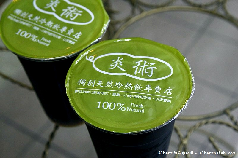 台中北區.炎術獨創天然冷熱飲專賣店