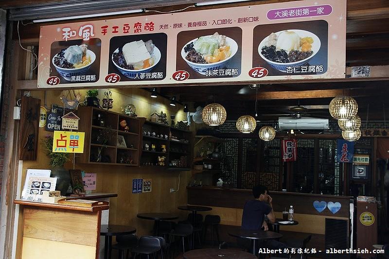桃園大溪.和風手工豆腐酪 (9)