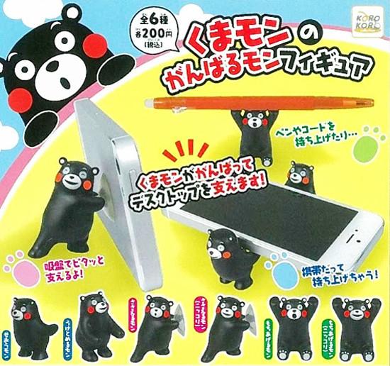 紅臉小黑熊 熊本熊 轉蛋商品
