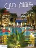 cover (Alkhawaneej Publishing) Tags: tourism shopping dubai uae الإمارات الخليج دبي تسوق امارات سياحه