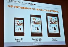 SONY Xperia Z Ultra_062