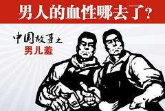 中国人的懦弱
