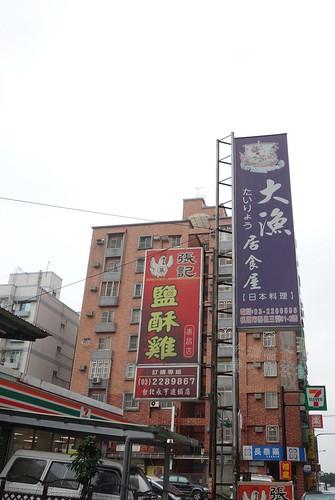 大漁居酒屋_001.jpg