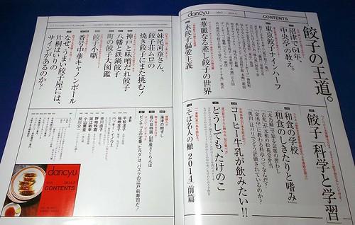 dancyu201405_gyoza 3
