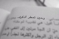 Untitled photo (zbadeViv) Tags: baby love you where u miss شوق حب مطر needyou