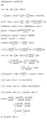 求(tan3x-cot3x)^2之不定積分-01 (leoandersonreal) Tags: math mathematics calculus