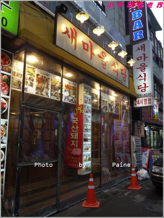 0402鐘路 新村食堂 (1).JPG