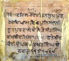 "Pre Partition 1947 ""Gurdwara""  Sargodha City Punjab (Tahir Iqbal (Over 43,00,000 Visits, Thank You)) Tags: street old pakistan india religious asia indian 1984 warrior turban sikh gurdwara kirtan partition sai amritsar gurudwara sikhism punjabi singh culturefestival khalsa sardar headgear gurus holla sangat kaur sikhi nankanasahib bhagatsingh sikhhistory mohalla partition1947 portraitpunjab"