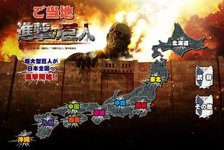 全日本入侵!「進擊的巨人」地方特產小物介紹