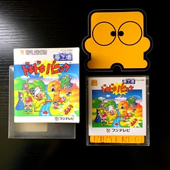 Super Mario USA for Famicom Super Mario Bros 2 for NES Doki Doki Panic for FDS  # #supermariobros2 #supermariousa #dokidokipanic #nintendo #nes #famicom  #videogames #retrogaming #ファミコン #マリオ (djdac) Tags: supermariobros2 supermariousa dokidokipanic nintendo nes famicom videogames retrogaming ファミコン マリオ