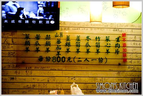 一品蔬菜羊肉專賣店02