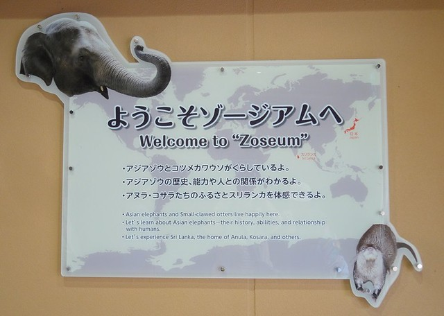 ゾージアムはミュージアムとの造語。|名古屋市東山動植物園