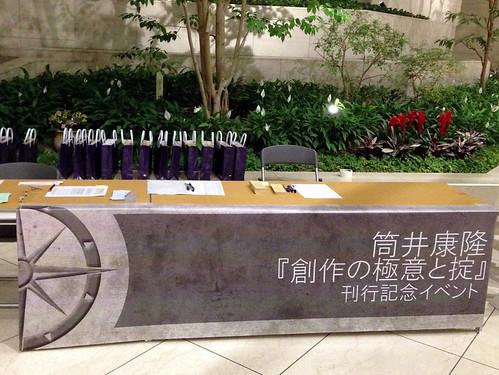 20140227 tsutsui-yasutaka event 2