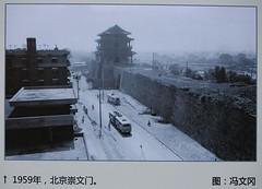 掀开尘封的记忆:1950-1990年代的北京