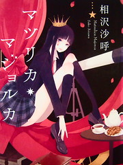 (hoshinosuna bega) Tags: pink japan book purple books olympus bookcover 2014 p5280340 sakoaizawa matsuricamajorcaauthoraizawasakoshibayamayukifreshmaninhighschoolschoollifedull hastransformedtheencounterasmatsuricasheitispashiritreatmentcalledshibadogtoelucidatethemysteriesoftheschoolwhileshakingbetweentheemotionsmenbasismoyamoyaandindignationabittersweetmystery