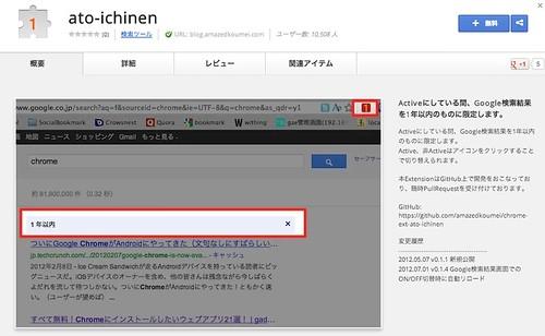 スクリーンショット 2013-10-30 11.39.56