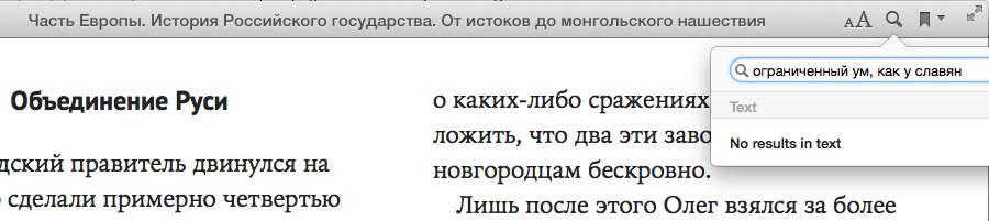Поиск цитаты по тексту Акунина