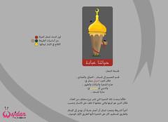 Logo | لم ينجز (الوجدان) Tags: logo حياتنا الوجدان عبادة السهلي