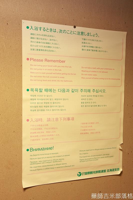 Sounkyo_Kankou_Hotel_230