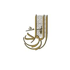 (rayan_art_) Tags: logo design logos  islamic logotype     calligraffiti            desine            calligrafitti  calligraphitti            calligrapheetiart islamiclogos
