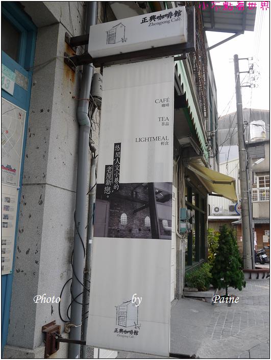 台南正興街咖啡 (2).JPG