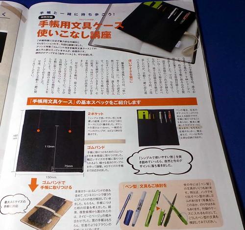 日経アソシエ201311_9