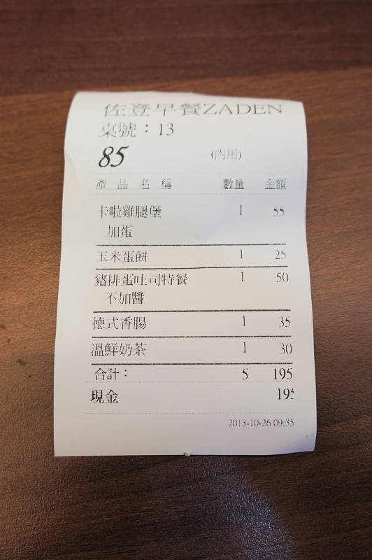 20131026 FOOD 佐登早餐