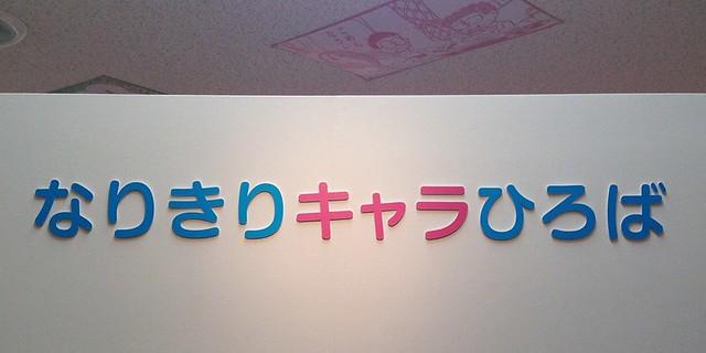 なりきりキャラひろば 東京タワー