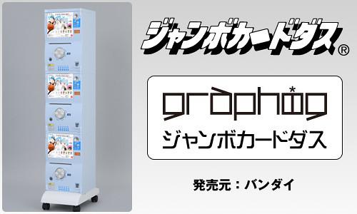 「進擊的巨人」四角紙模新作推出!