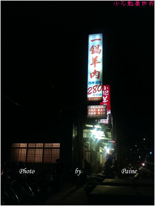 桃園一鍋羊肉吃到飽 /11965853743/