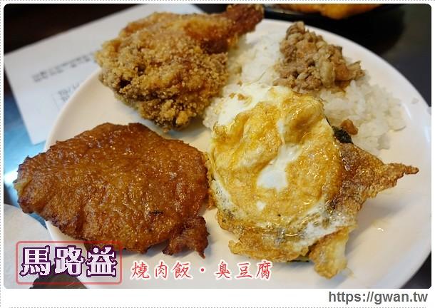 [澎湖美食] 馬路益燒肉飯 — ✩澎湖人氣美食✩燒肉飯、臭豆腐,在地30年的飄香古早味♪