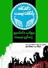 16 AZAR (minaa458) Tags: دانشگاه دانشجو زندان نیست جواب پادگان نیست،