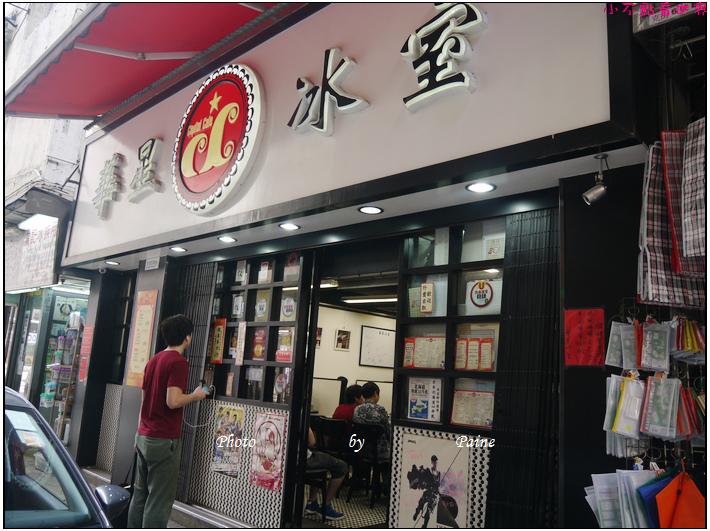 香港灣仔華星冰室