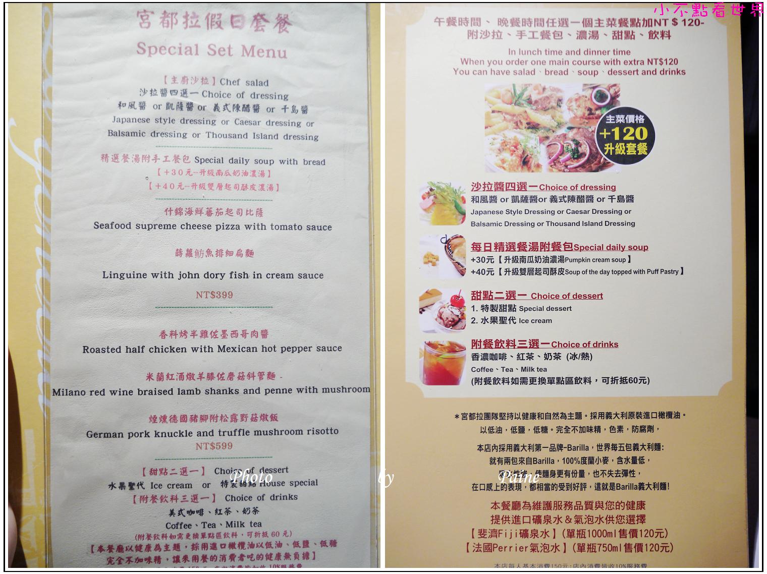 台北宮都拉義式料理013.JPG