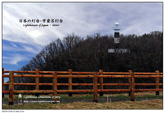 DSC_3128- (Jerry Weng) Tags: lighthouse japan hokkaido