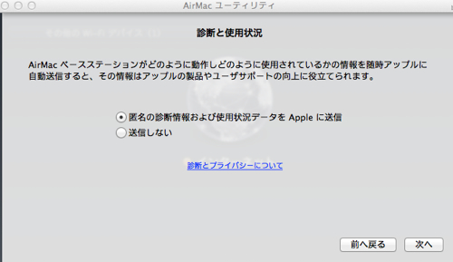 AirMac ユーティリティ-2