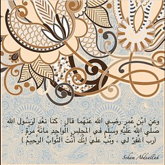 Estegfar (nooralkalemat) Tags: islam religion mohammed  allah sins forgive   duaa       hadeeth          estegfar