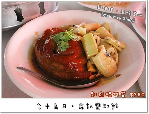 IMG_9743 封肉桂竹筍