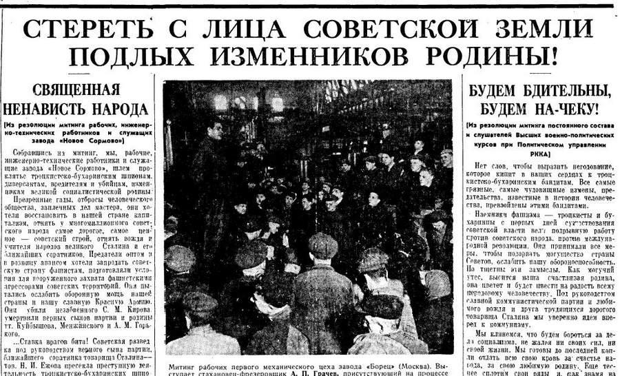 Известия, январь 1937