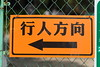 IMG_1519A (topimages7) Tags: 大安森林公園 標誌 箭頭 topimages7 行人方向