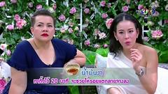 สมาคมเมียจ๋าล่าสุด วิธีแก้ปัญหาคุณแม่หลังคลอด 2/3 6 สิงหาคม 2558 SamakomMeajaa HD : Liked on YouTube:
