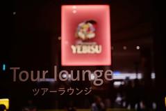 Tour lounge (HAMACHI!) Tags: food black beer japan museum zeiss lens tokyo drink sony f18 ebisu carlzeiss 32mm nex 2013 yebisubeer touit museumofyebisubeer nex5r touit1832
