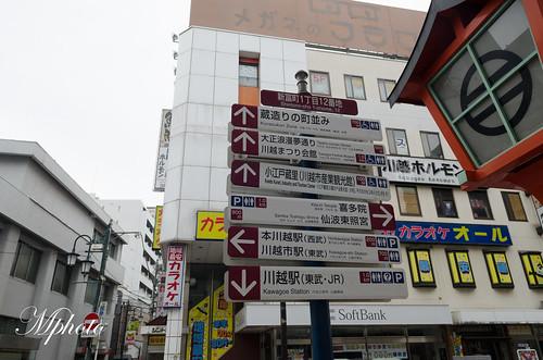 川越 脇田町
