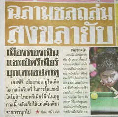 ข่าวไทยรัฐ 23กย56