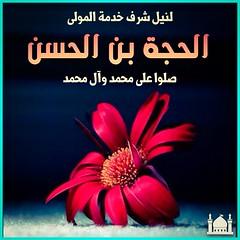 Imam Al Mahdi ( ) Tags: muslim islam jafar ali muharram ashura hassan karbala musa prophet fatima zainab  allah shai muhammad imam  hussain  basim mahdi    abass                    alkarbalaie